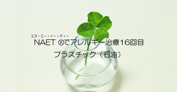 アレルギー治療NAET16回目:プラスチック(石油)施術に行ってきた