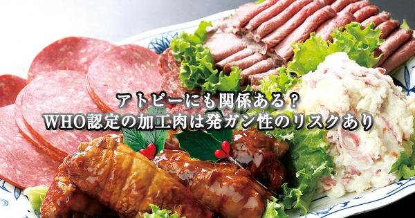 アトピーにも関係ある?WHO認定の加工肉は発ガン性のリスクあり