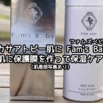 カサカサアトピー肌に Fam's Baby(ファムズベビー)で肌に保護膜を作って保湿ケア