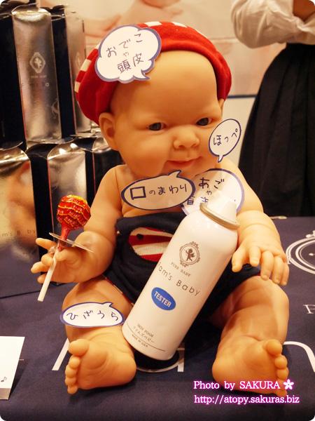 Fam's Baby(ファムズベビー) 顔や腕、足のガサガサに